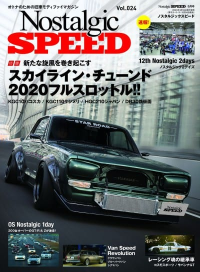 Nostalgic SPEED vol.024 2020年5月号