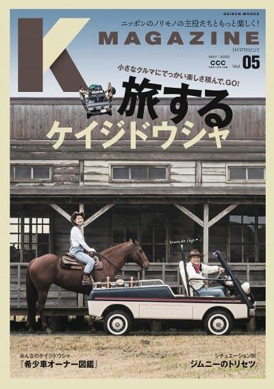 K MAGAZINE Vol.5