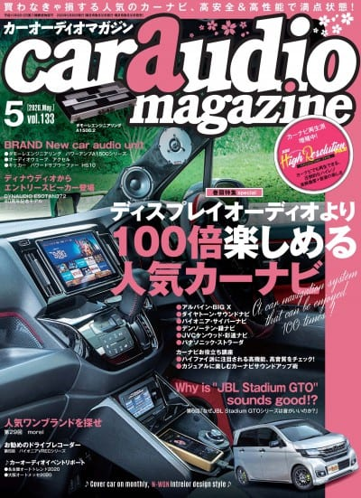 car audio magazine 2020年5月号