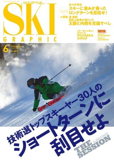 月刊スキーグラフィック2020年6月号