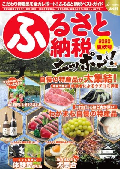 ふるさと納税ニッポン!2020夏秋号 Vol.11