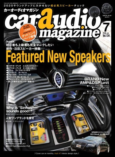car audio magazine 2020年7月号