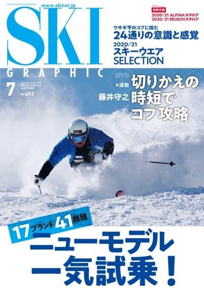 月刊スキーグラフィック2020年7月号
