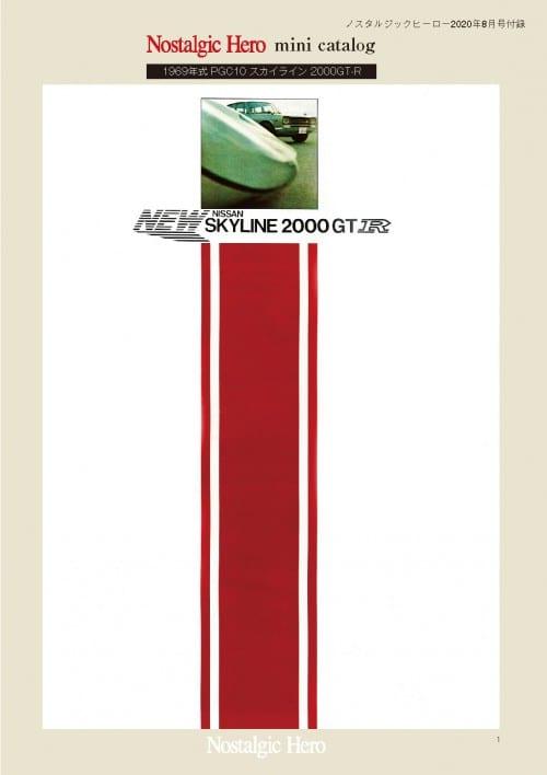 nos200_P000_catalog_ページ_01