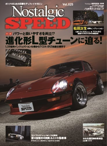 Nostalgic SPEED vol.025 2020年8月号