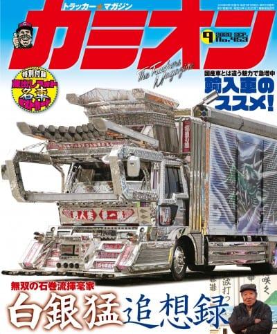 カミオン 2020年 9月号 vol.453