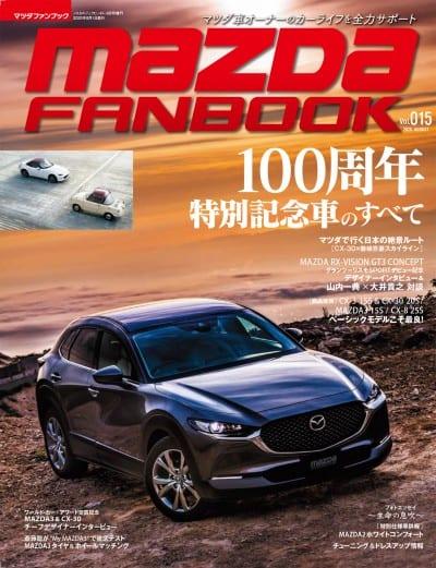 MAZDA FANBOOK / マツダ ファンブック Vol.15