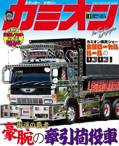 カミオン 2020年 10月号 vol.454