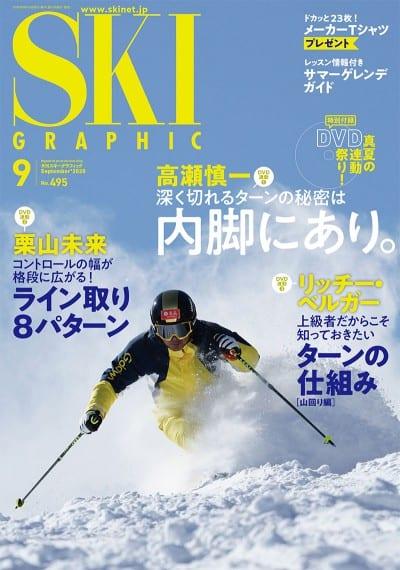 月刊スキーグラフィック2020年9月号