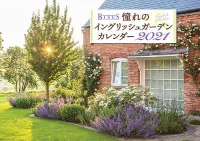 BISES(ビズ)憧れのイングリッシュガーデンカレンダー2021