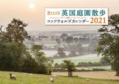 BISES(ビズ)英国庭園散歩コッツウォルズカレンダー2021