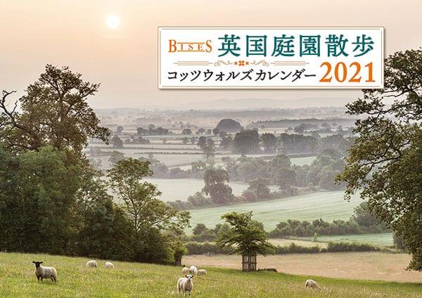 2021cotswolds_H1