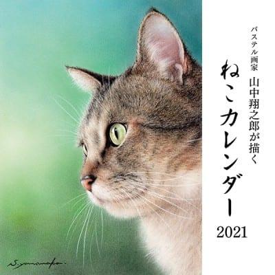 パステル画家 山中翔之郎が描く ねこカレンダー2021