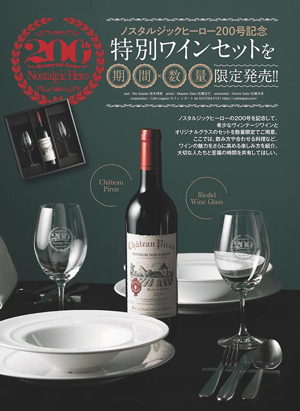 wine200_01