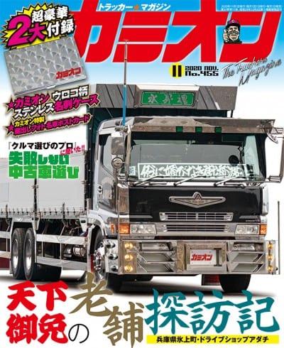 カミオン 2020年 11月号 vol.455