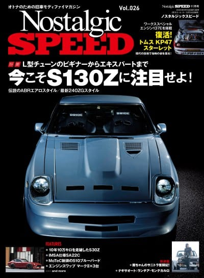Nostalgic SPEED vol.026 2020年11月号