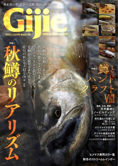 Gijie 2020 秋・冬号