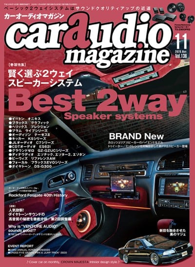 car audio magazine 2020年11月号