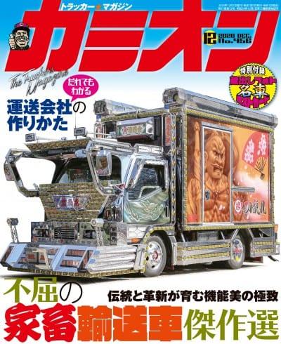 カミオン 2020年 12月号 vol.456