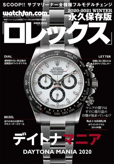 watchfan.com 永久保存版 ロレックス 2020-2021 Winter