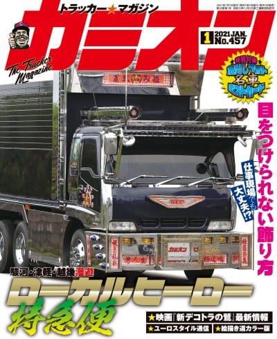 カミオン 2021年 1月号 vol.457