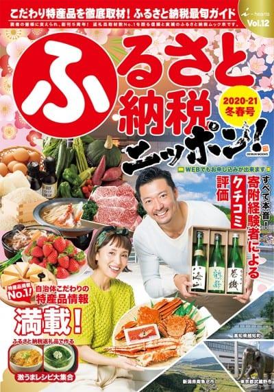 ふるさと納税ニッポン!2020-21冬春号 Vol.12