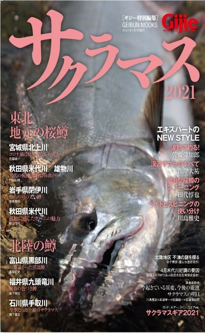 Gijie特別編集 サクラマス2021
