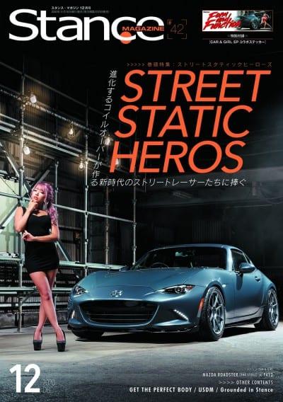 スタンス・マガジン 2020年12月号(#42)