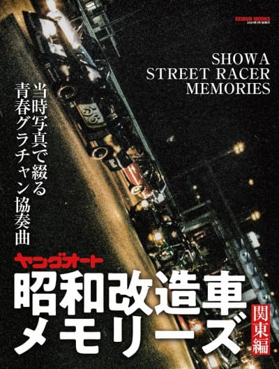 ヤングオート 昭和改造車メモリーズ