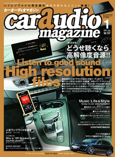 car audio magazine 2021年1月号