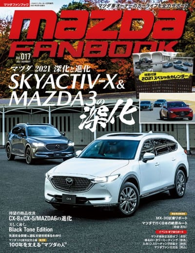 MAZDA FANBOOK / マツダ ファンブック Vol.17