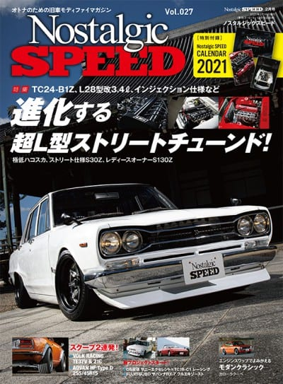 Nostalgic SPEED vol.027 2021年2月号
