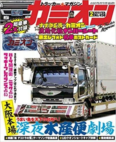 カミオン 2021年 2月号 vol.458