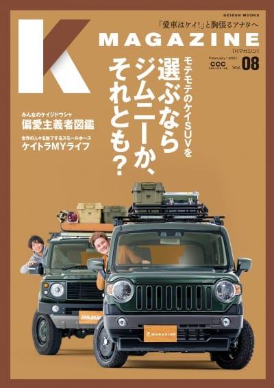 K MAGAZINE Vol.8