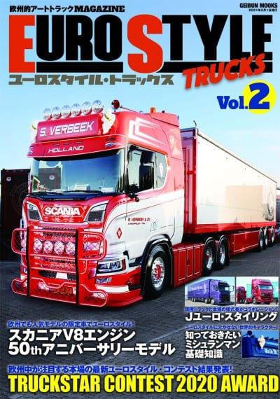 ユーロスタイル・トラックス Vol.2