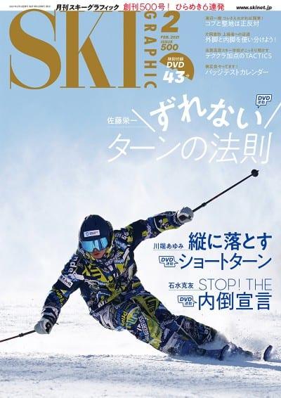 月刊スキーグラフィック2021年2月号