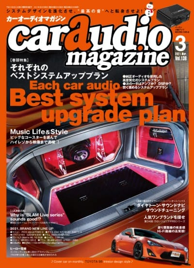 car audio magazine 2021年3月号