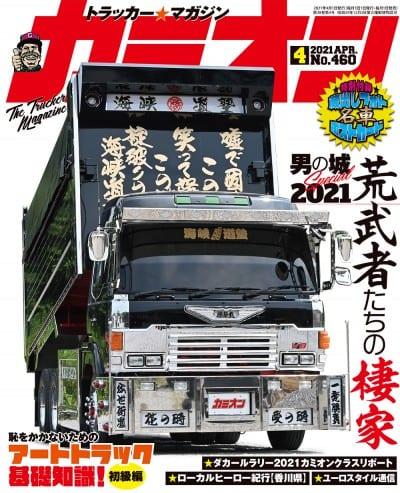 カミオン 2021年 4月号 vol.460