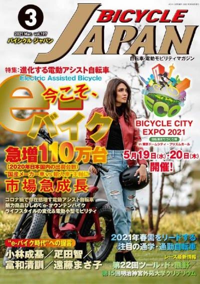 BICYCLE JAPAN 2021年 3月号