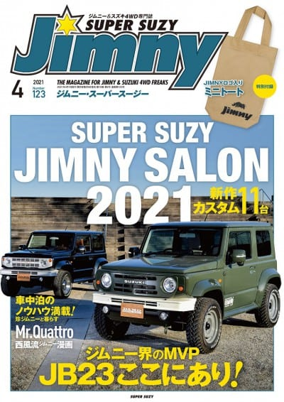 Jimny ジムニースーパースージー 2021年4月号 No.123