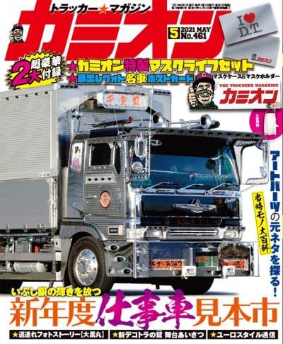 カミオン 2021年 5月号 vol.461