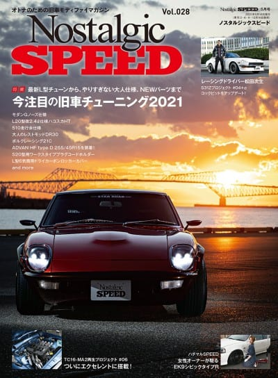 Nostalgic SPEED vol.028 2021年5月号