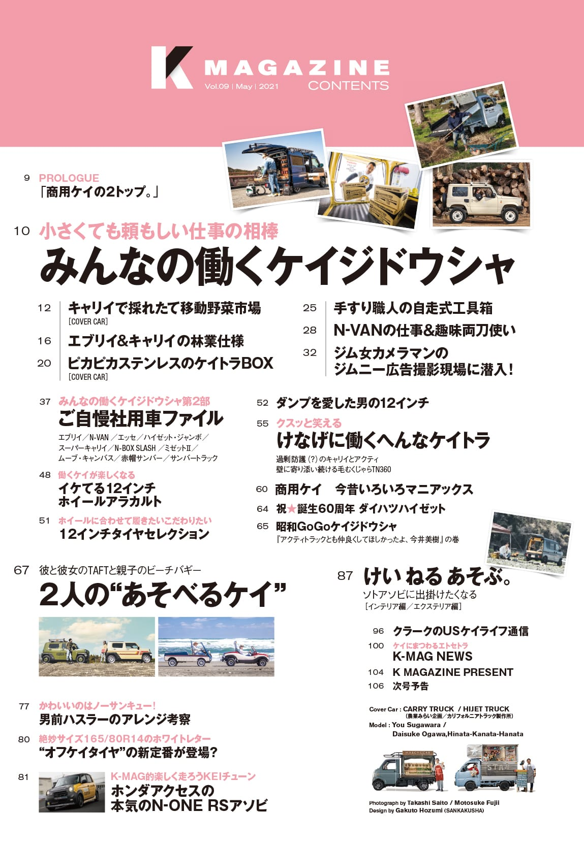 Kmag_09_P007_contents_1.indd