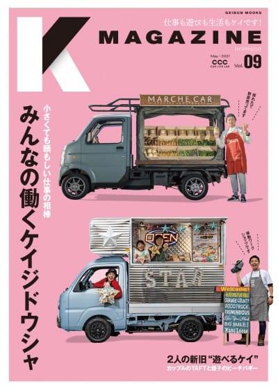 K MAGAZINE Vol.9