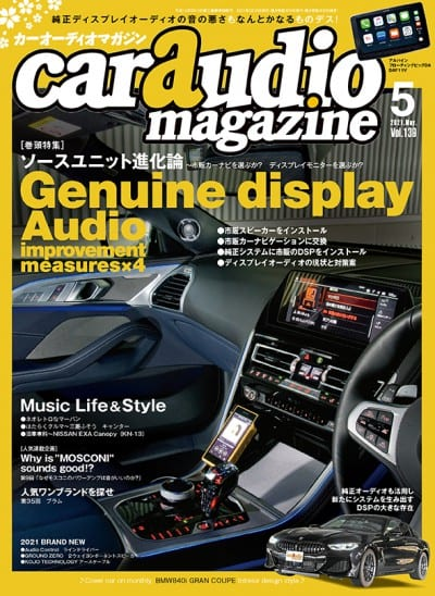car audio magazine 2021年5月号