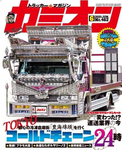 カミオン 2021年 6月号 vol.462