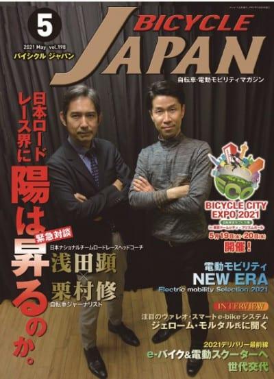 BICYCLE JAPAN 2021年 5月号