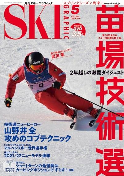 月刊スキーグラフィック2021年5月号