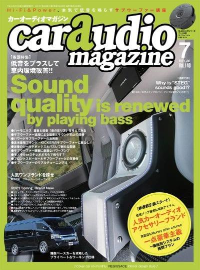 car audio magazine 2021年7月号