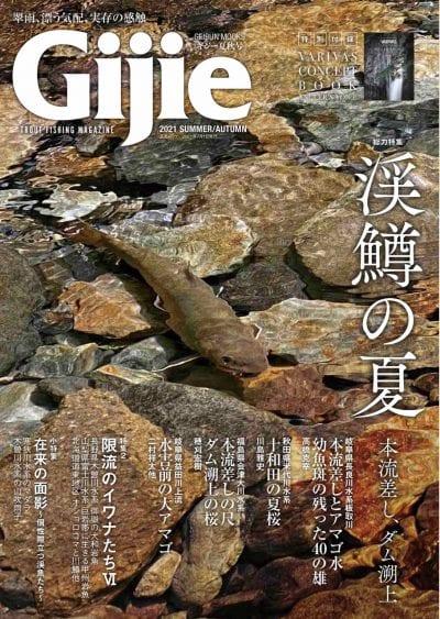 Gijie 2021夏秋号